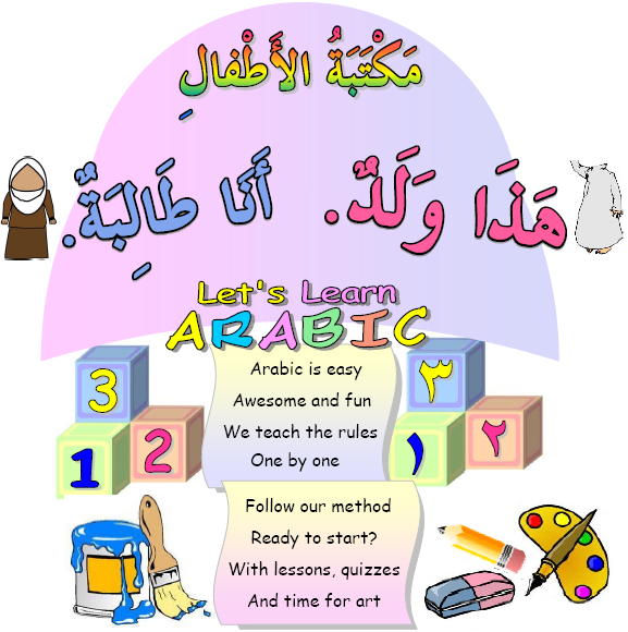 Pin On Arabic Learning For Children