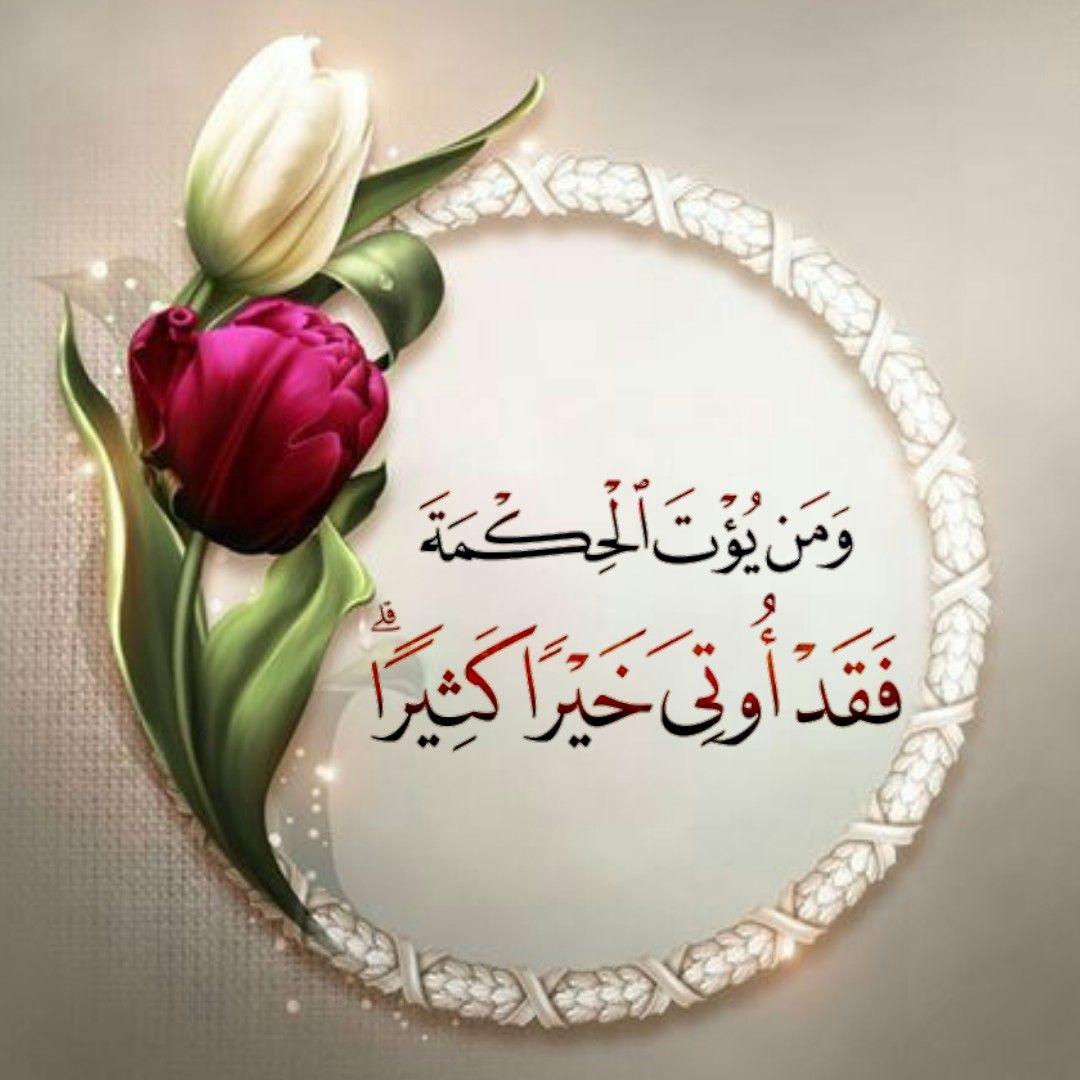 قرآن كريم آية ومن ي ؤ ت ال ح ك م ة ف ق د أ وت ي خ ي ر ا ك ث ير ا Noble Quran Qoutes Quran