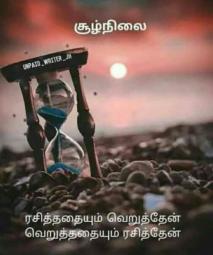 Pin by Priya on quil | Tamil love quotes, Masterpiece ...
