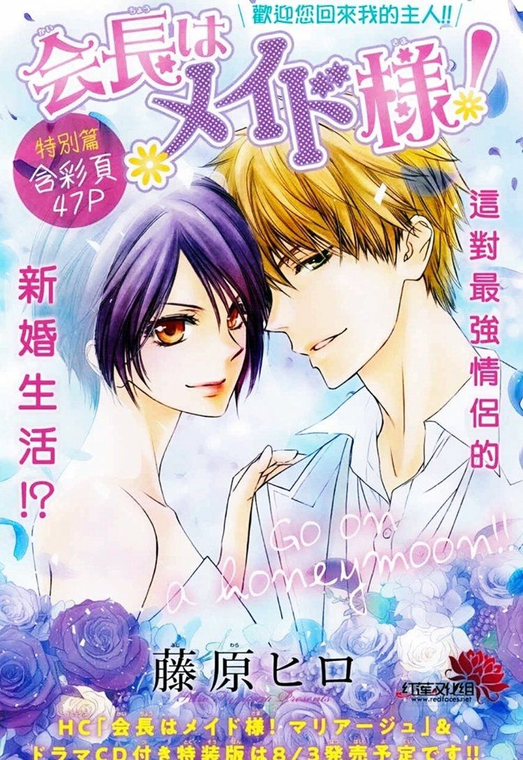 Pin by Shishi on Kaichou wa MaidSama! 会長はメイド様! Maid