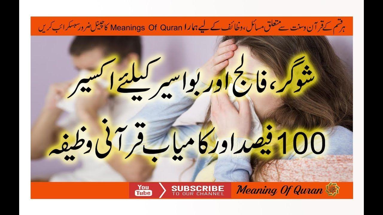 Falij Ka Ilaj Quran Say Falij Ka Rohani Ilaj Sugar Ka Khatma Quran Youtube Sayings