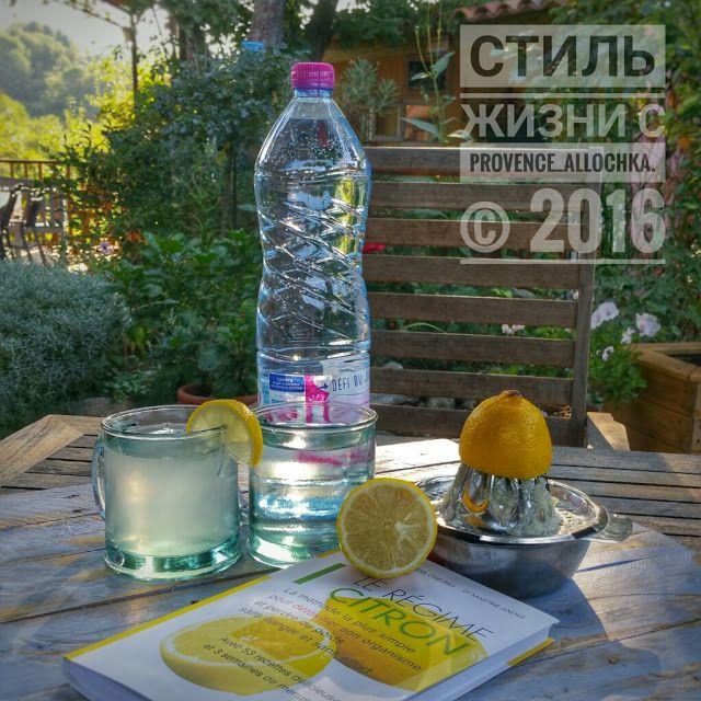 Provence-zametki  c  aktsentom  A-la  Belarus...: Начните свой день с воды!