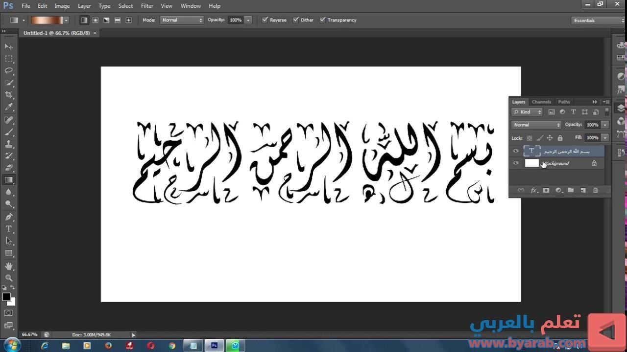 كيفية زخرفة الخط العربي بالفوتوشوب Pandora Screenshot Image