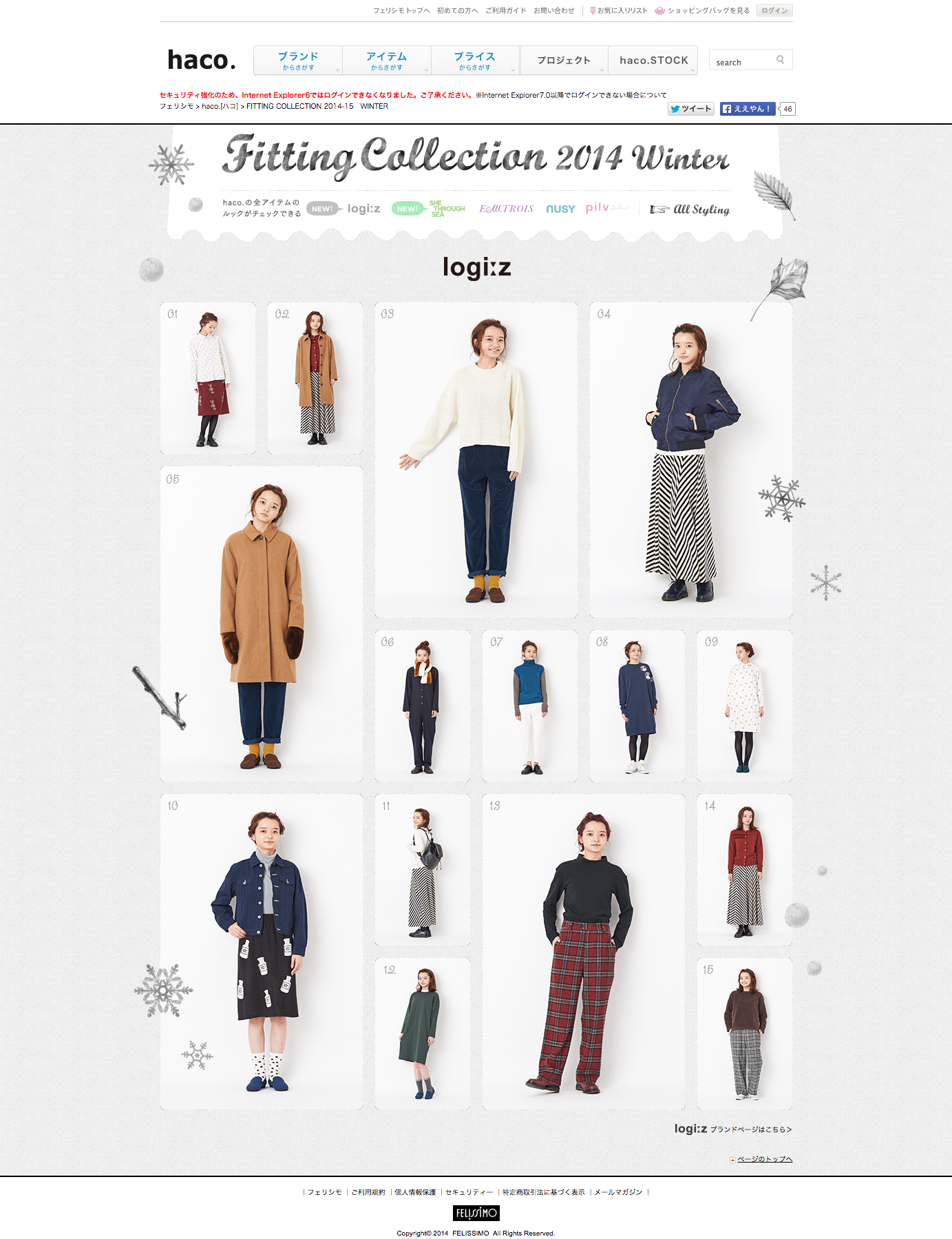 http://www.felissimo.co.jp/haco/141105_fitting/list/#1_0