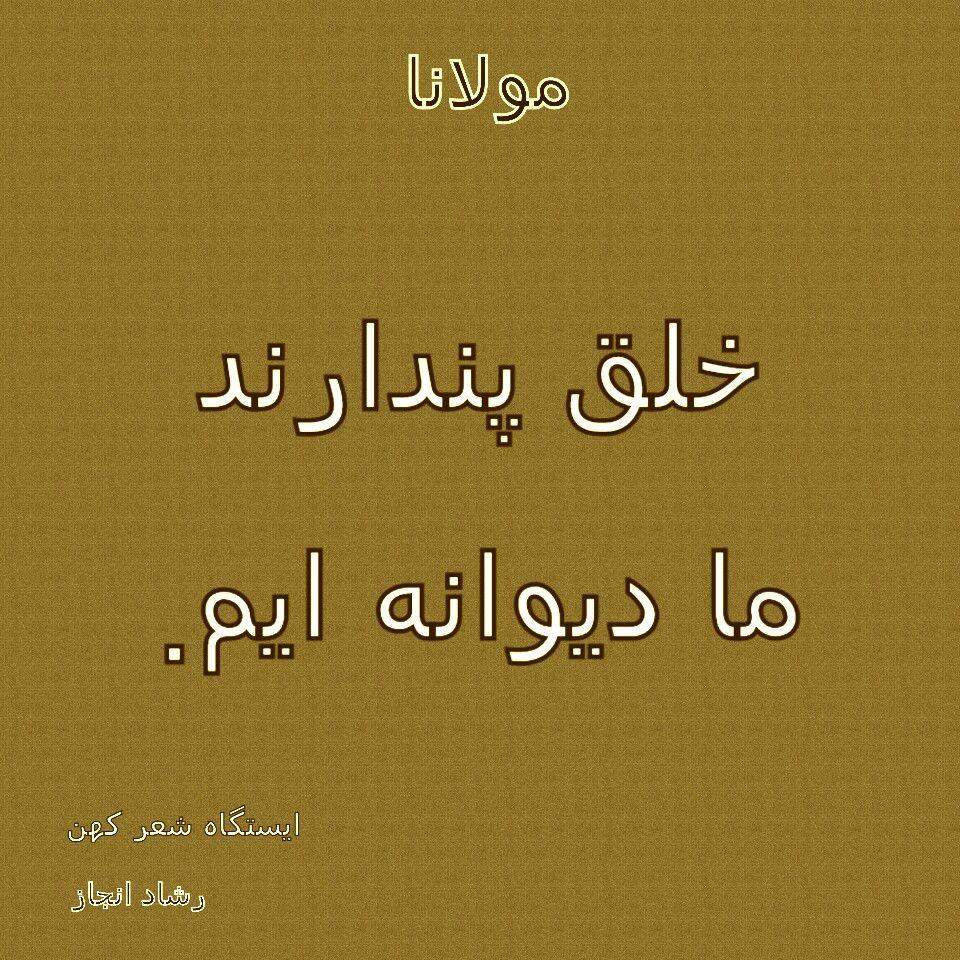 مولانا عاشقان مستند و ما دیوانه ایم Persian Poetry Farsi Quotes Quotes