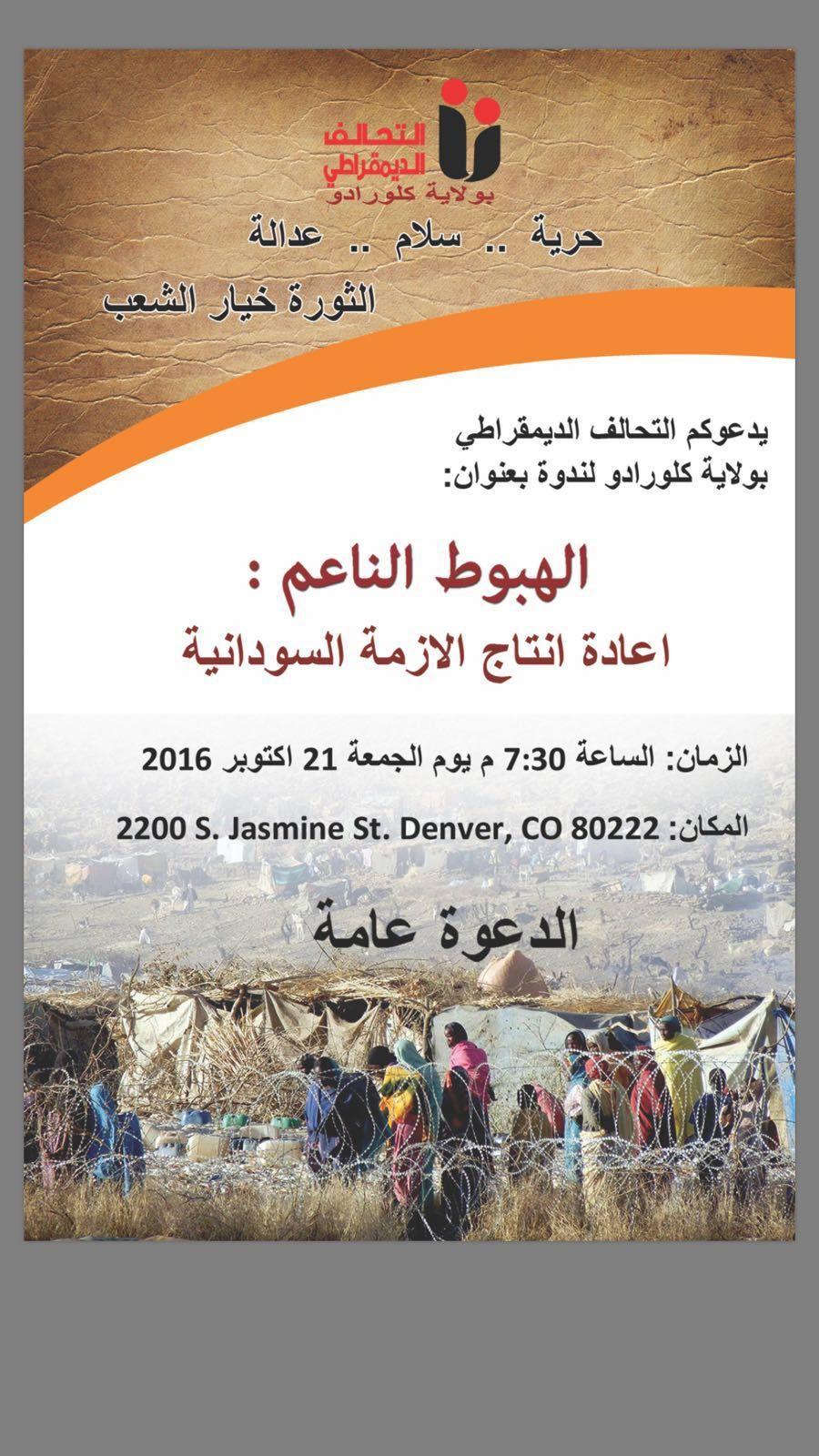 ندوة للتحالف الديمقراطى بكلورادو بعنوان الهبوط الناعم:اعادة انتاج الازمة السودانية