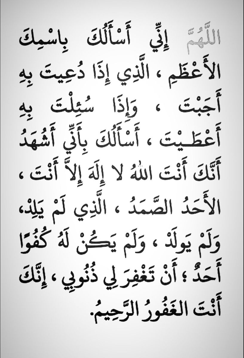 Pin By Asenath Bronte On Islam In 2020 Islamic Inspirational Quotes Beautiful Arabic Words Prayer For The Day