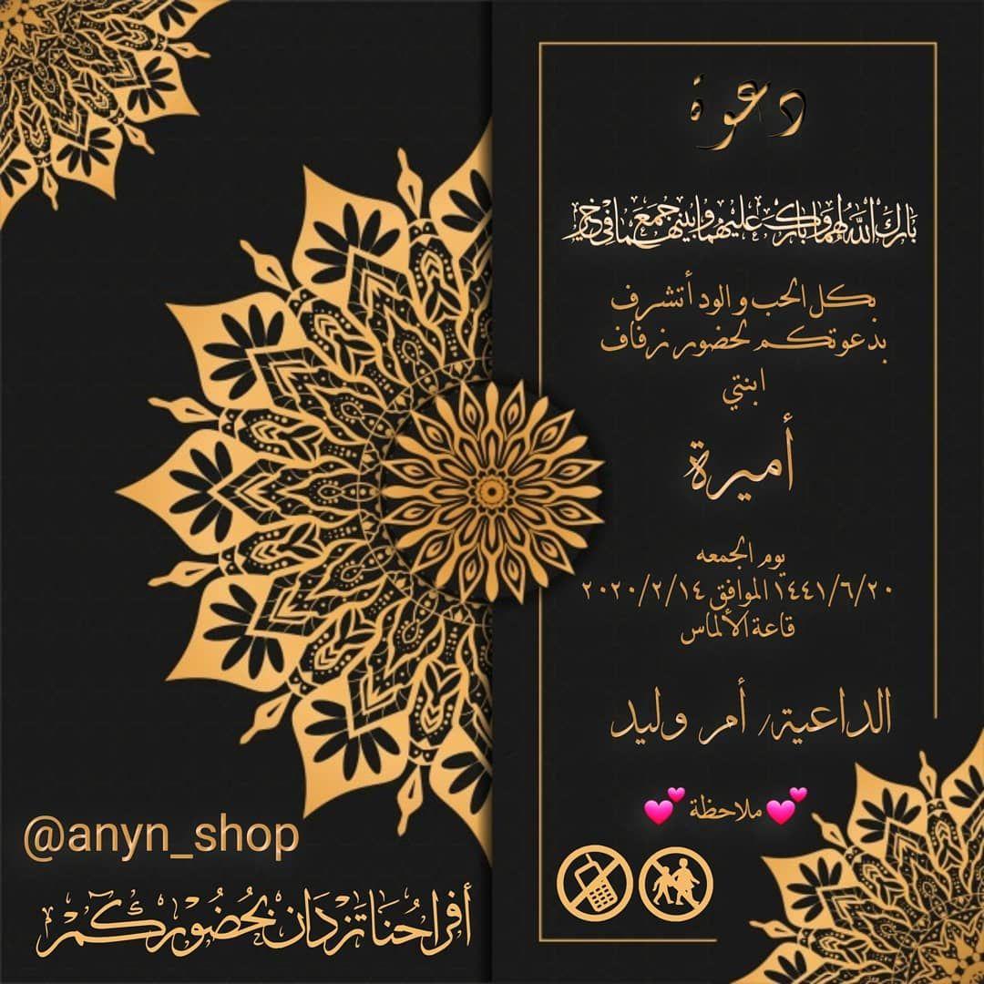 تصميم بطاقة دعوه On Instagram دعوة زواج سعر الدعوة ب٢٥ ريال التواصل دايركت Cards Wedding