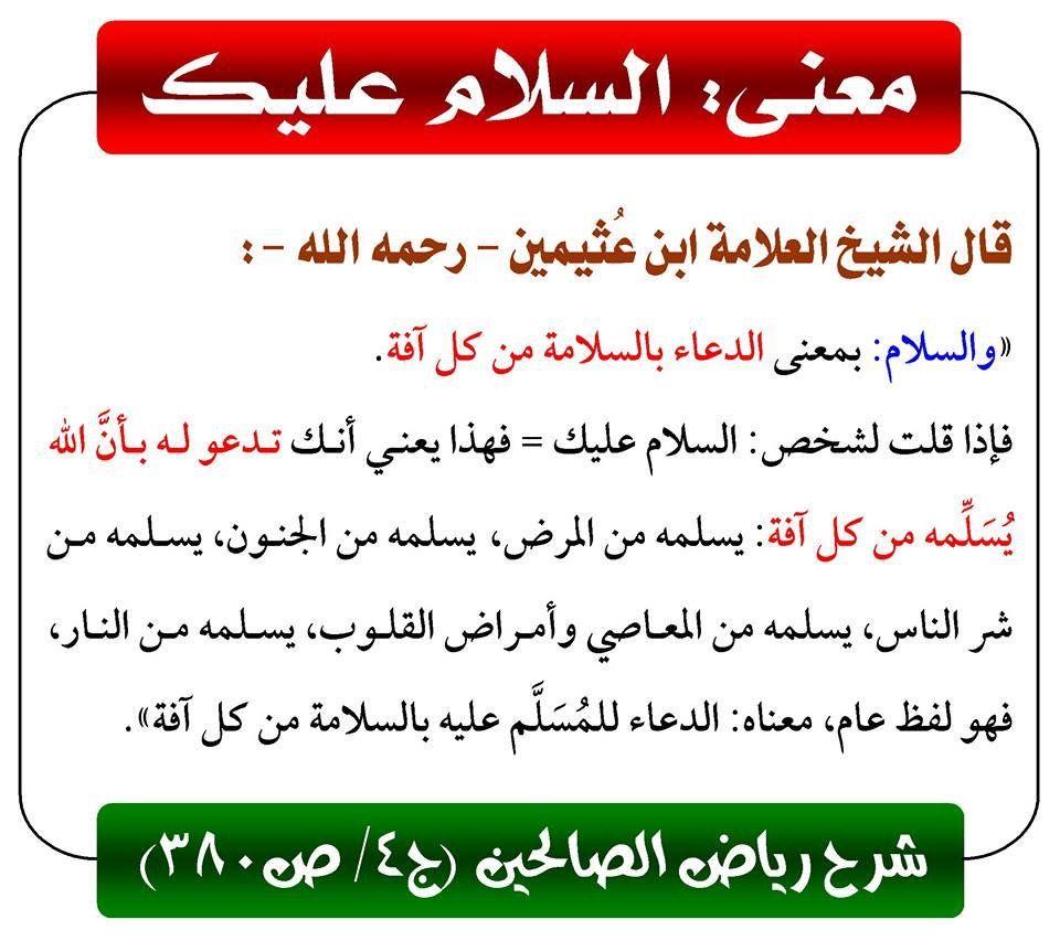 معنى السلام عليك إبن عثمين Verses Islamic Pictures Islam