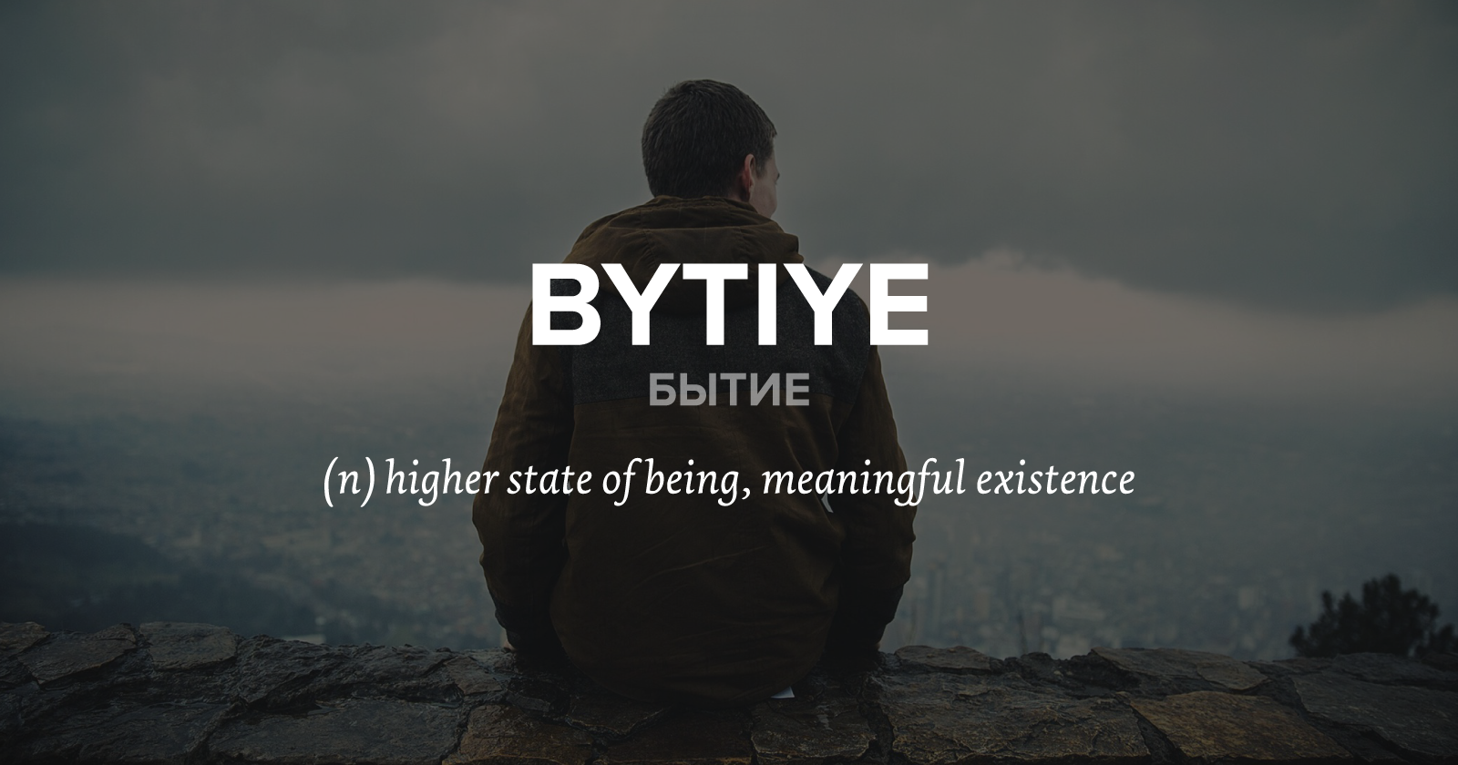 One of the 14 perfect Russian words you need in your live. https://lingualift.com/blog/unique-russian-words/