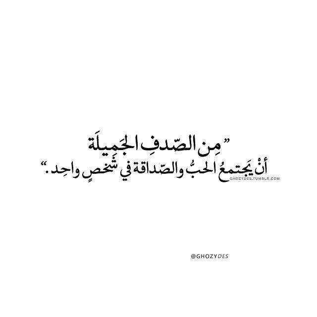 من الصدف الجميلة اقتباسات أدبية اقتباسات مترجمة Ghozydes Arabic Quotes Arabic Love Quotes Quotes For Book Lovers Pretty Quotes