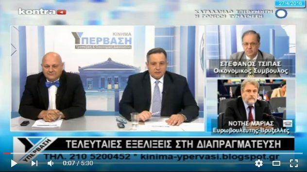 ΒΙΝΤΕΟ: ΒΡΥΞΕΛΛΕΣ*ΝΟΤΗΣ ΜΑΡΙΑΣ: ΟΙ ΤΕΛΕΥΤΑΙΕΣ ΕΞΕΛΙΞΕΙΣ ΣΤΗ ΔΙΑΠΡΑΓΜΑΤΕΥΣΗ !!! http://kinima-ypervasi.blogspot.gr/2016/05/blog-post_57.html #Ypervasi #Notis_Marias #Greece