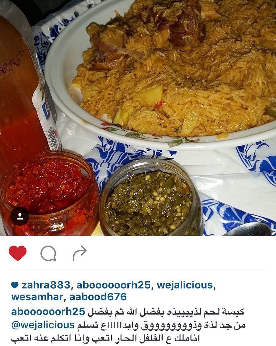 لذة وفن وذوق وإبداع On Instagram بالعافيه على قلبك عزيزتي Food Beef Meat