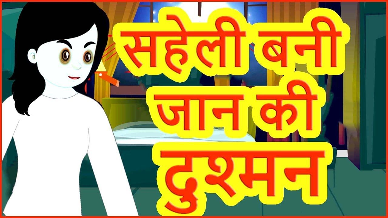 À¤¸à¤¹ À¤² À¤¬à¤¨ À¤œ À¤¨ À¤• À¤¦ À¤¶ À¤®à¤¨ Hindi Cartoon Video Story For Kids Stories F Stories For Kids Cartoon Kids Cartoon Tv