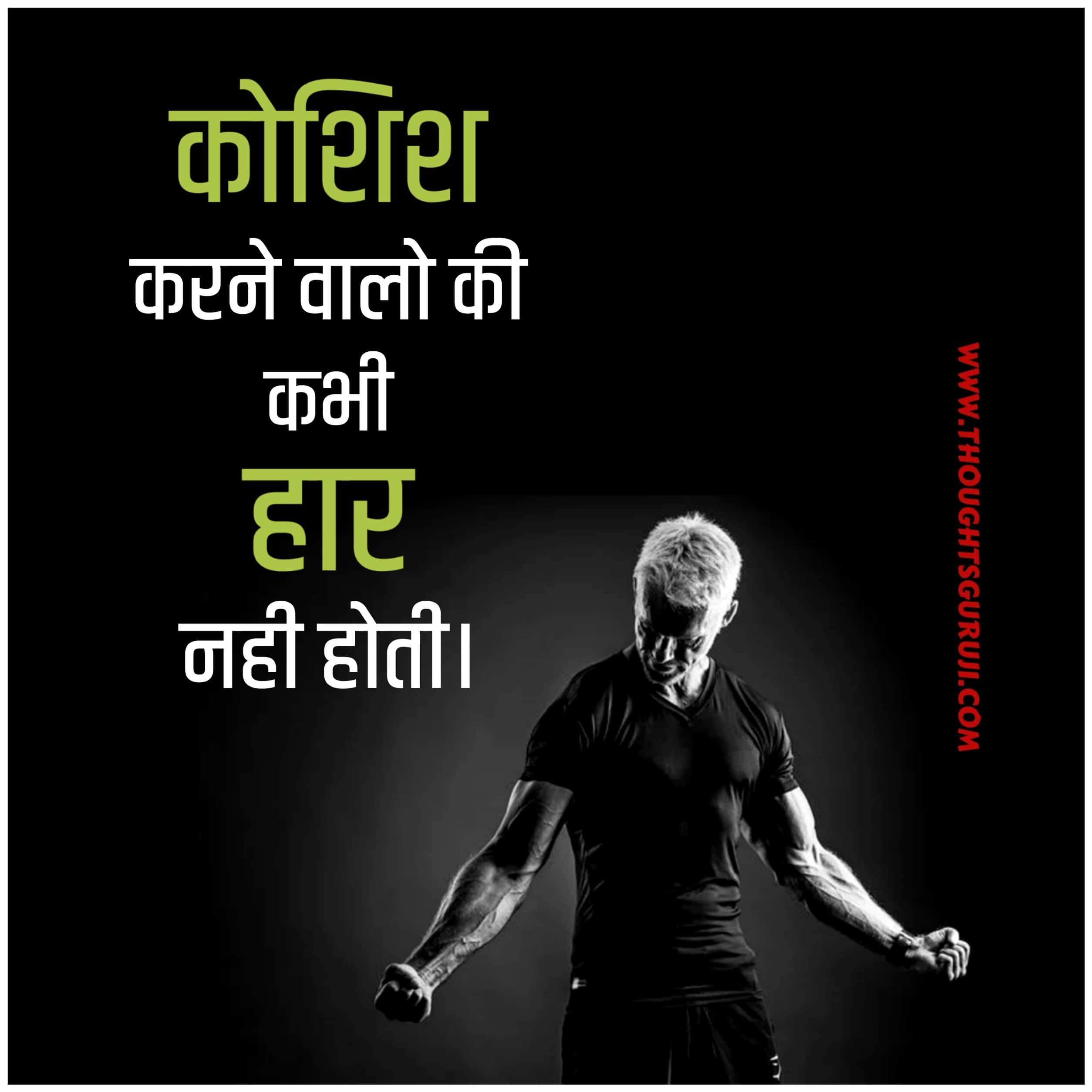 Health And Fitness Quotes In Hindi With Images À¤œ À¤® À¤µà¤° À¤•à¤†à¤‰à¤Ÿ À¤¸ À¤Ÿ À¤Ÿà¤¸ À¤¹ À¤¦ À¤® In 2020 Gym Motivation Quotes Workout Status Gym Workout Quotes