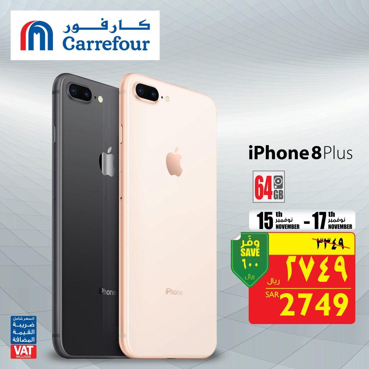 عرض كارفور السعودية علي جوالات ايفون اكس وايفون 8 بلس حتي 17 11 2018 عرض يومين عروض اليوم Phone Carrefour Iphone
