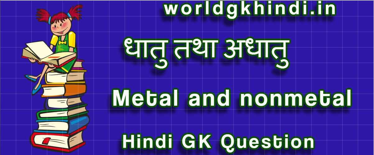 Pin by patric on competition exam Gk | Gk questions, Gk