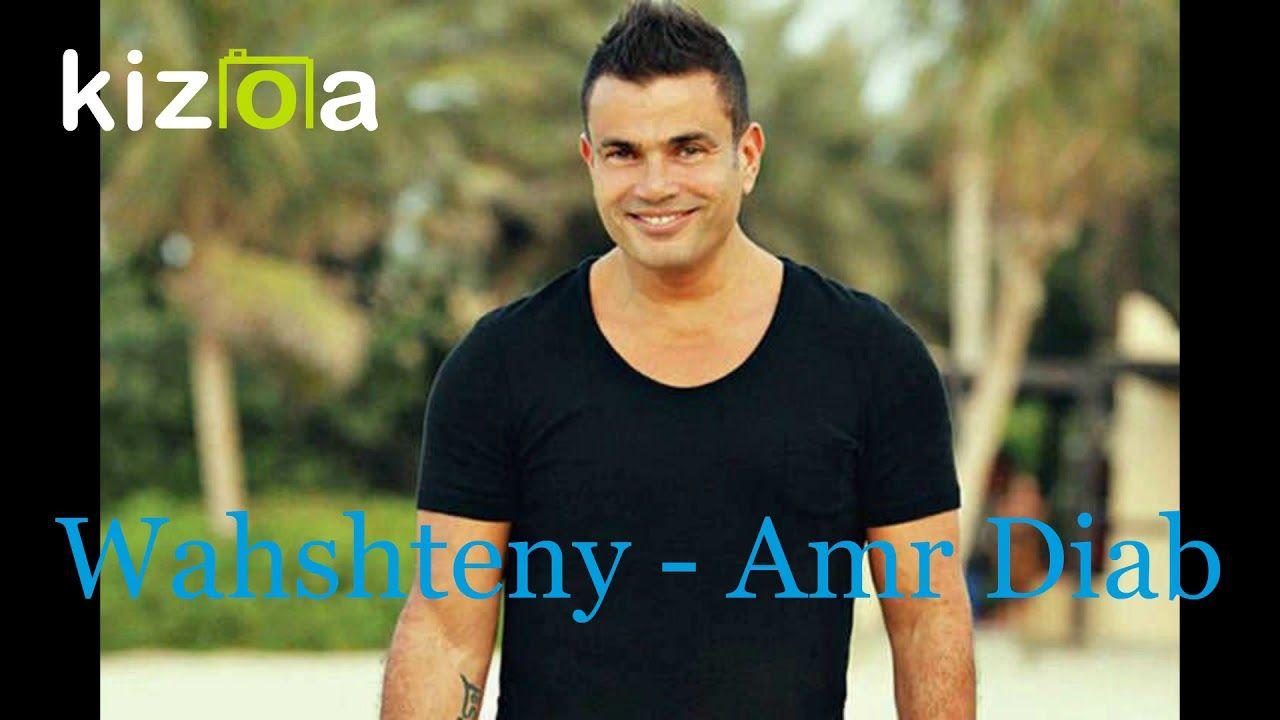 Wahshteny Amr Diab وحشتيني عمرو دياب Mens Tshirts Mens Graphic Tshirt Mens Tops
