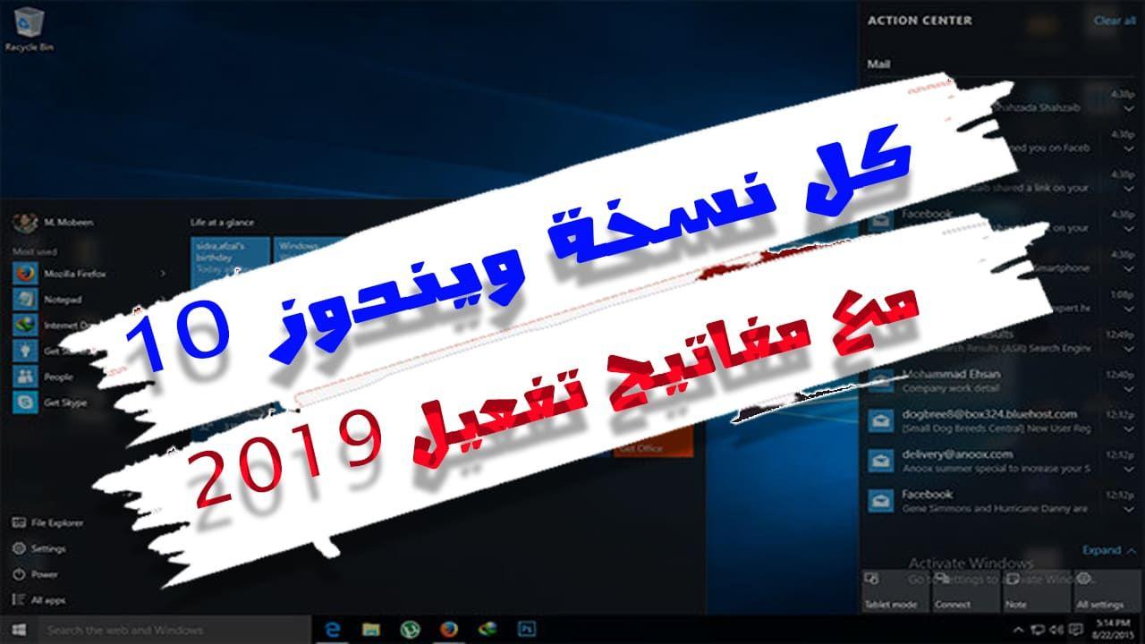 تحميل كل نسخة ويندوز 10 اخر تحديث 2019 برابط مباشر مع مفاتيح تفعيل Windows 10 10 Things Windows