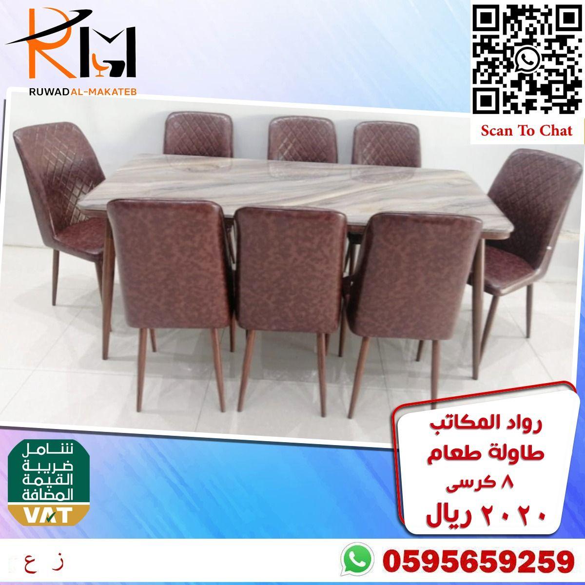 طاولة طعام بني مودرن In 2021 Home Decor Furniture Coffee Table