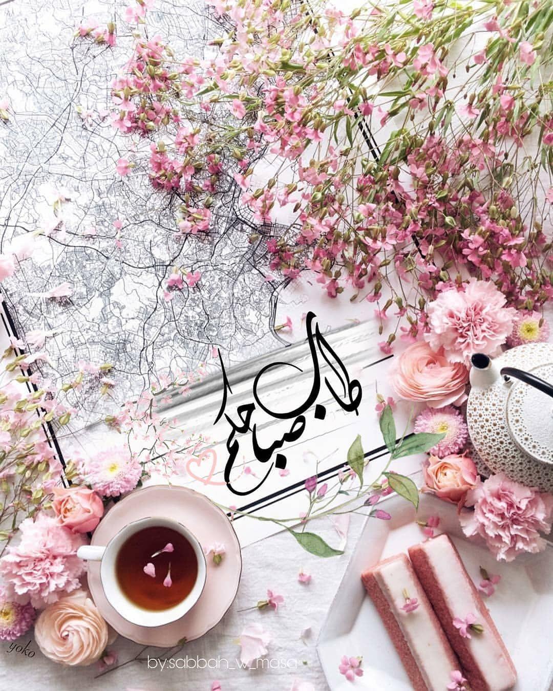 صبح و مساء On Instagram صباح الخيرات والمسرات صباح الورد صباح Good Morning Flowers Beautiful Morning Messages Beautiful Morning