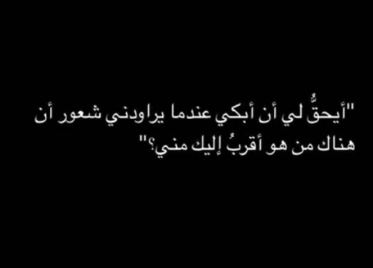 Pin By كوكة On Emotional Funny Arabic Quotes Quotes Deep Beautiful Arabic Words
