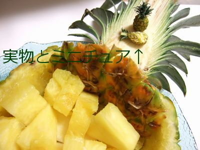 Real size pineapple and miniature pineapple