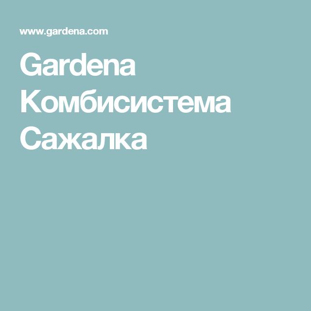 Gardena Комбисистема Сажалка
