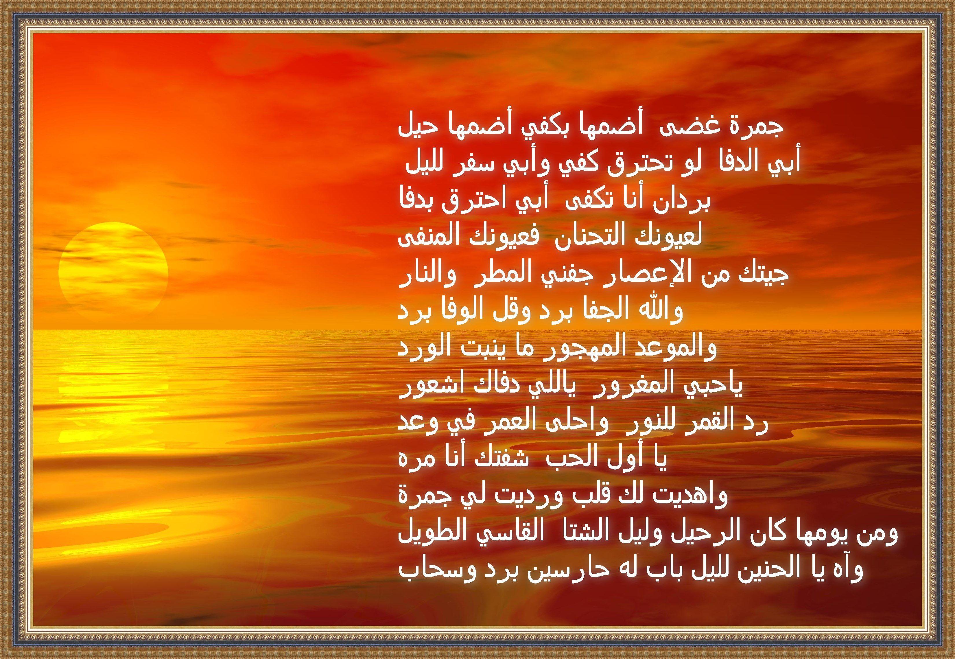 جمرة غضى Arabic Quotes Movie Posters Quotes