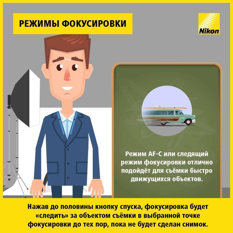 Советы от Nikon | Уроки фотосъемки, Цифровая фотография ...
