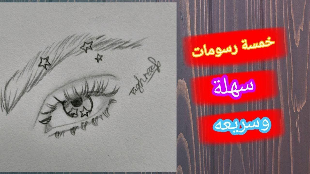 رسومات سهلة تعلم خمس رسومات سهلة وبسيطة بالرصاص رسم سهل بالخطوات Pencil Drawings Neon Signs Pictures To Draw