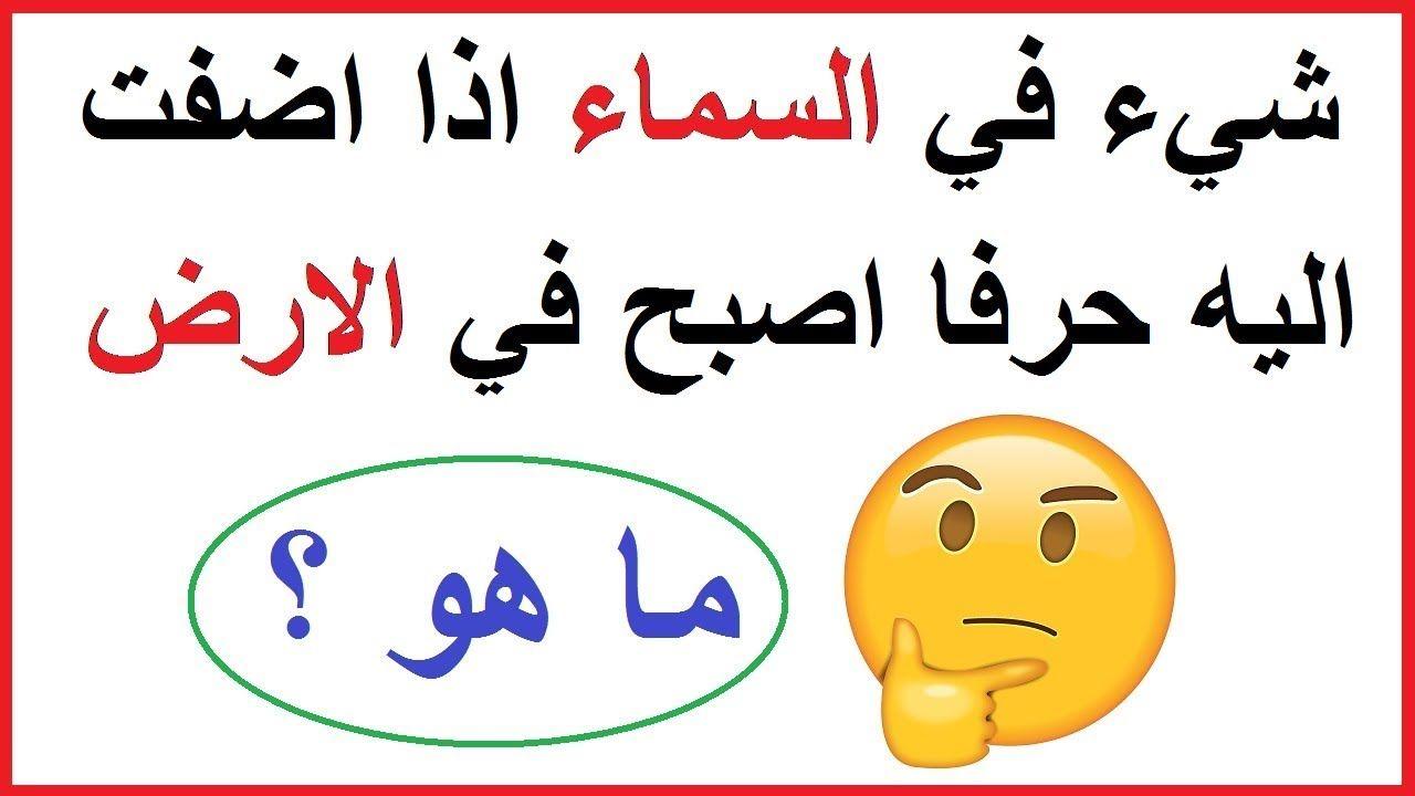10 ألغاز سهلة مع الحل لن تستطيع حلها مهما حاولت Youtube Cool Words Beautiful Arabic Words Cute Baby Videos
