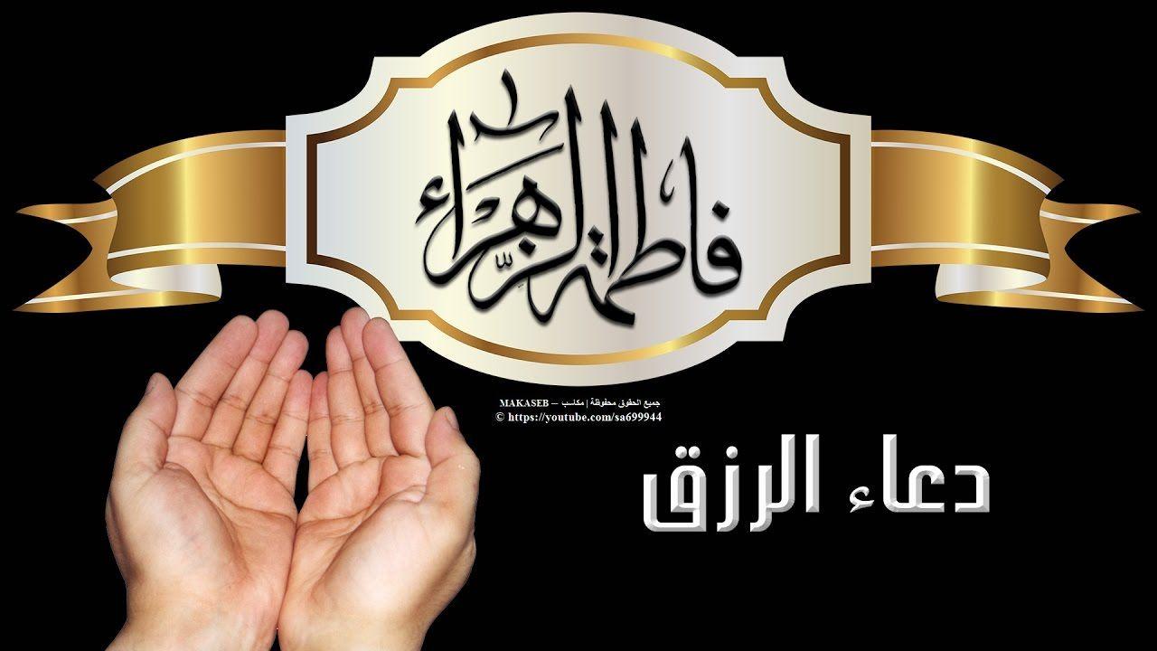 دعاء السيدة البتول فاطمة بنت الرسول ﷺ لجلب الرزق وقضاء الدين Youtube