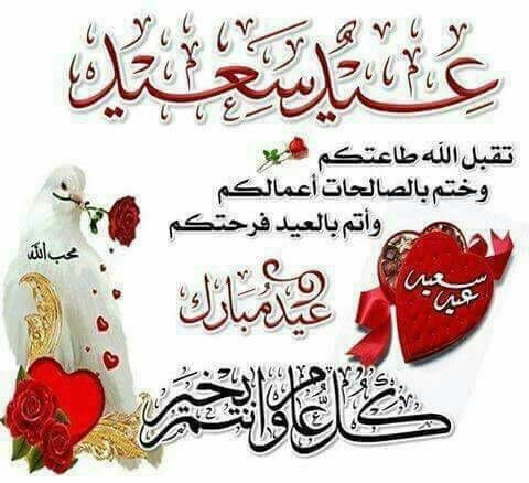 كل عام وانتم بخير عيد سعيد عيد اضحى مبارك تقبل الله منا ومنكم صالح الاعمال Eid Greetings Eid Greetings Quotes Eid Al Adha Greetings