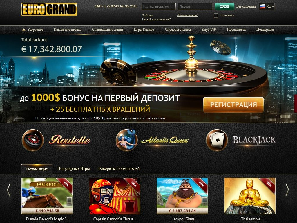 Как обыграть казино еврогранд бесплатные игровые автоматы скачать без регистрации