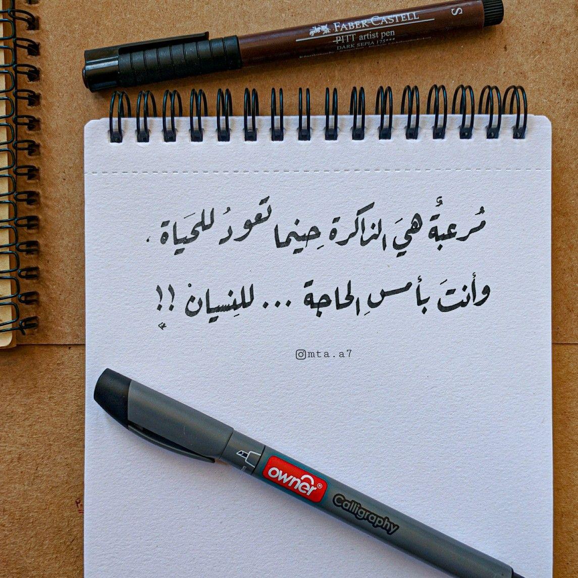 خط اقتباس Artist Pens Arabic Quotes Calligraphy