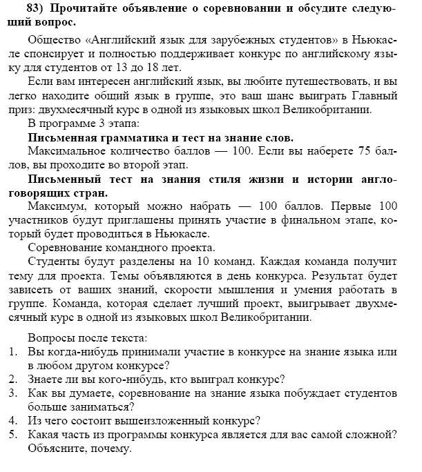 Перевод 91 упр 10 класс биболетова