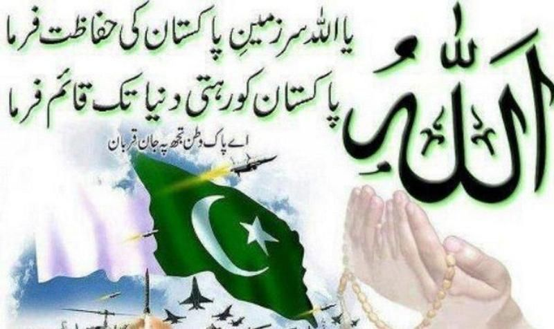 Send free sms messages 6th September 2014Pakistan Army