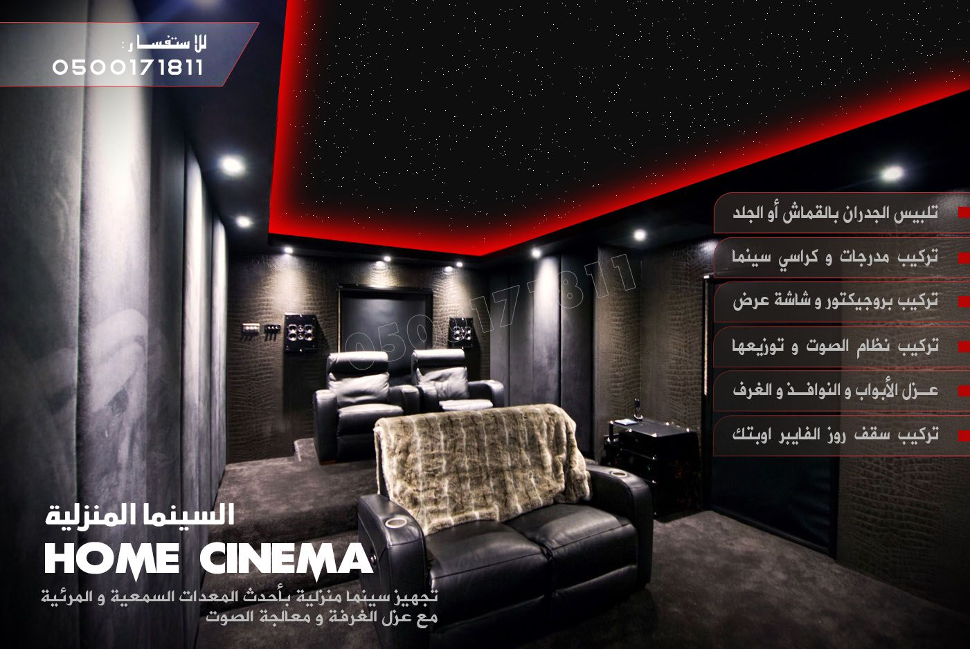 سينما منزلية و سقف روز بالرياض Home Cinemas Cinema Home