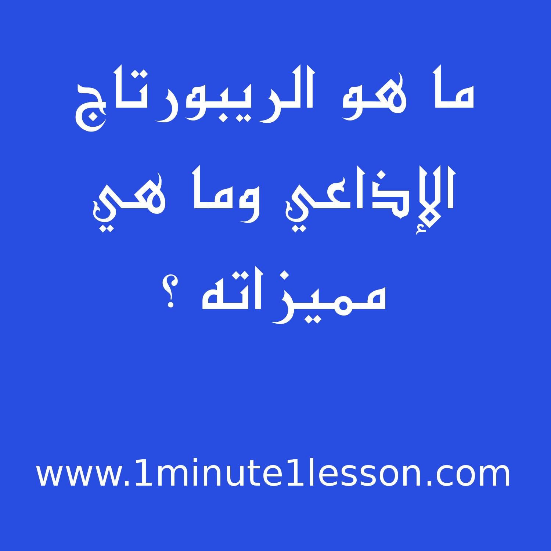 1minute1lesson أول موقع عربي متخصص في علوم الإعلام والاتصال عالم الصحافة ما هو الريبورتاج الإذاعي وما هي مميزات الريبورتاج الإذاعي Blog Posts Blog
