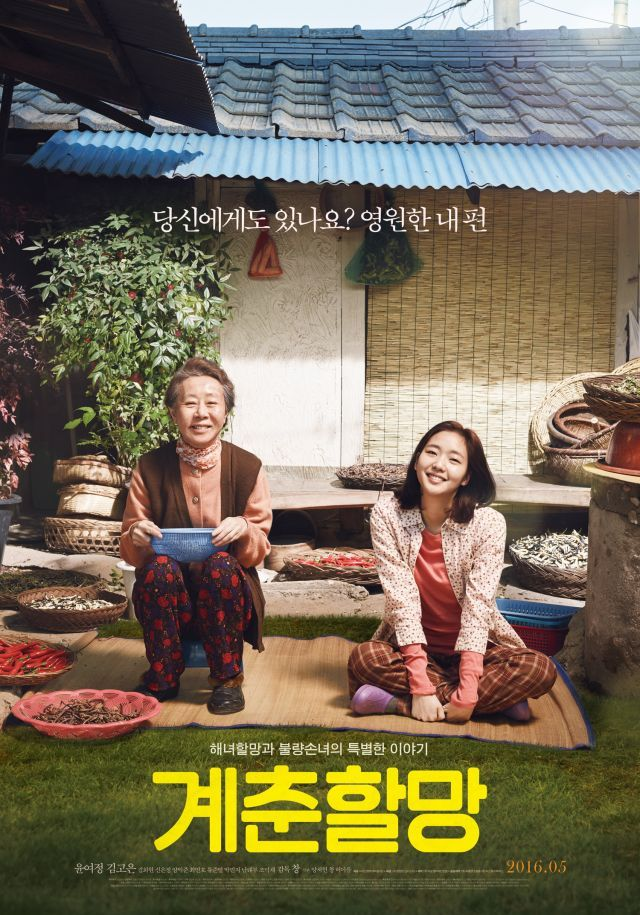 Photo Added Main Poster For The Upcoming Korean Movie Canola