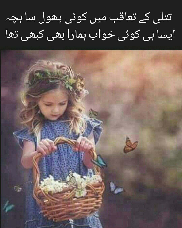 Pin by Nawab Zada on Boys | Urdu poetry, Urdu quotes, Poetry