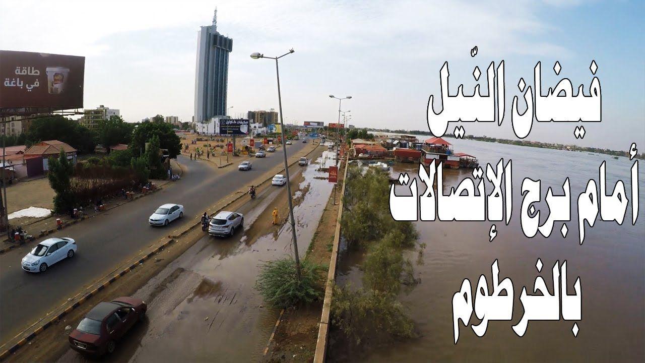 فيضان النيل المياه تغمر شارع الأسفلت قبالة برج الإتصالات ومشاهد من ضفت In 2020 Road