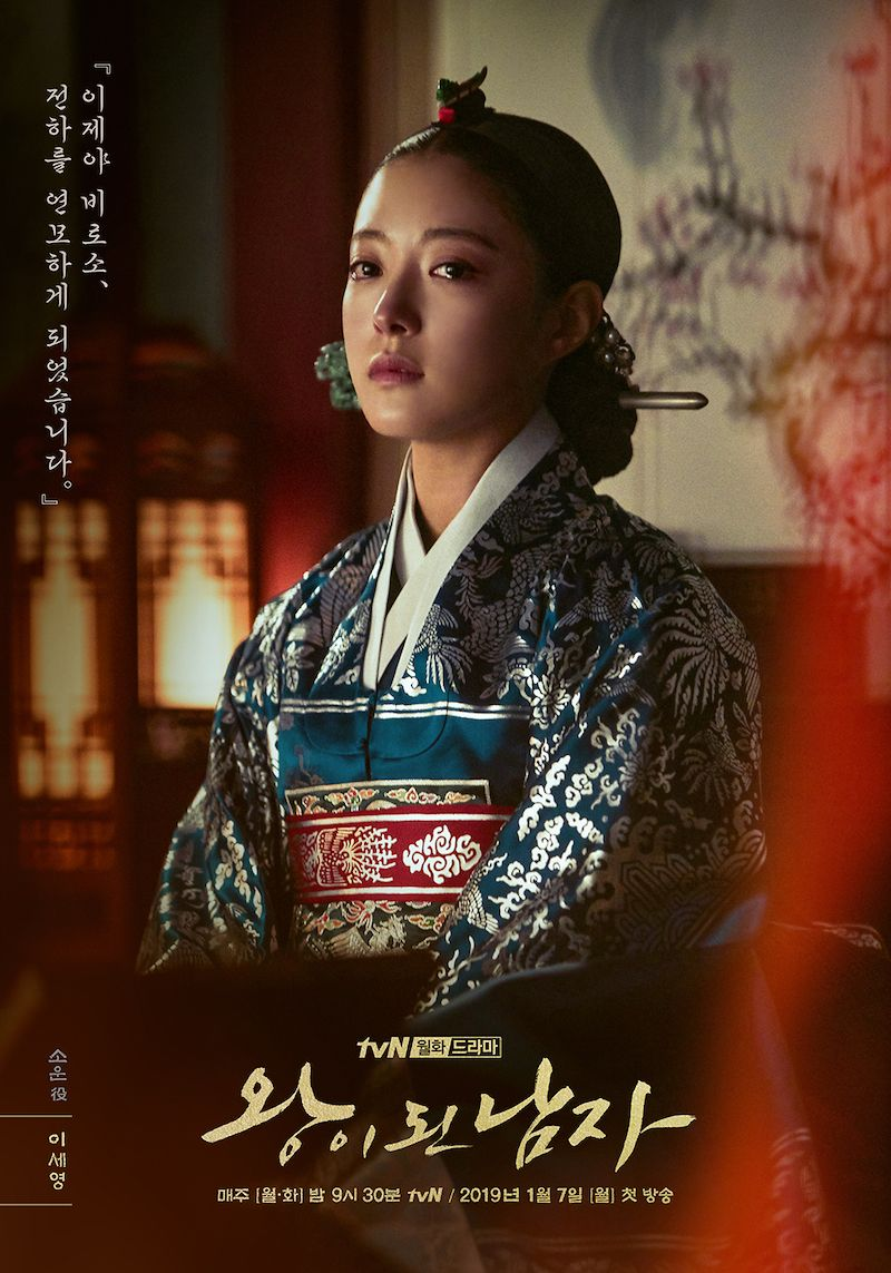 Teaser trailer #4 and character posters for tvN drama ...