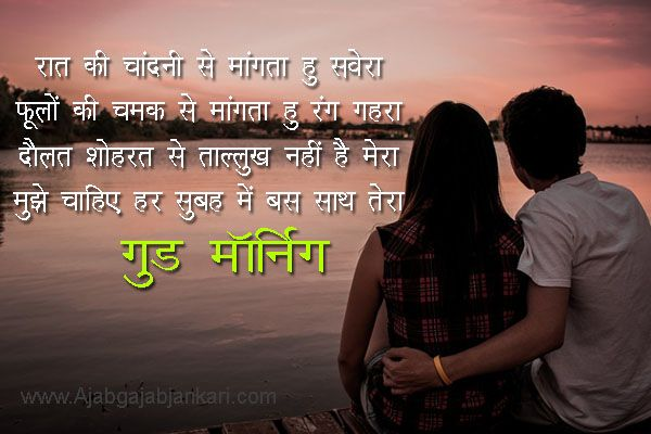 Good Morning Shayari In Hindi English For Boyfriendgirlfriend