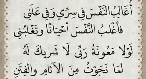 Pin By زهرة الياسمين On قصائد Arabic Language Arabic Calligraphy