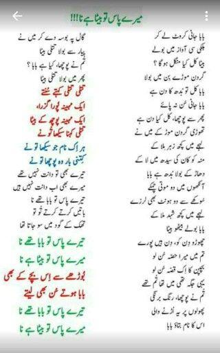 Beta???   poetry   Urdu poetry, Poetry, I miss you