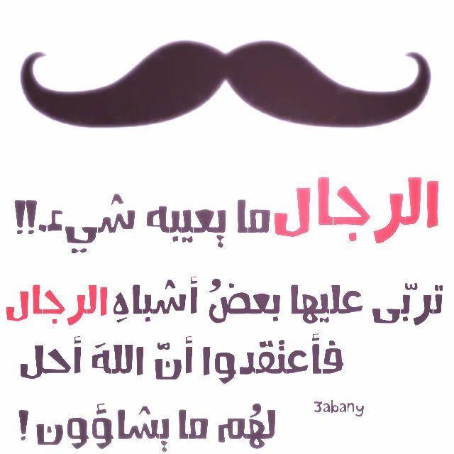 فعلا منفكرهم رجال بيطلعو اشباه مابيعرفر الا الخيانه حسبي الله عليهم Words Arabic Arabic Calligraphy