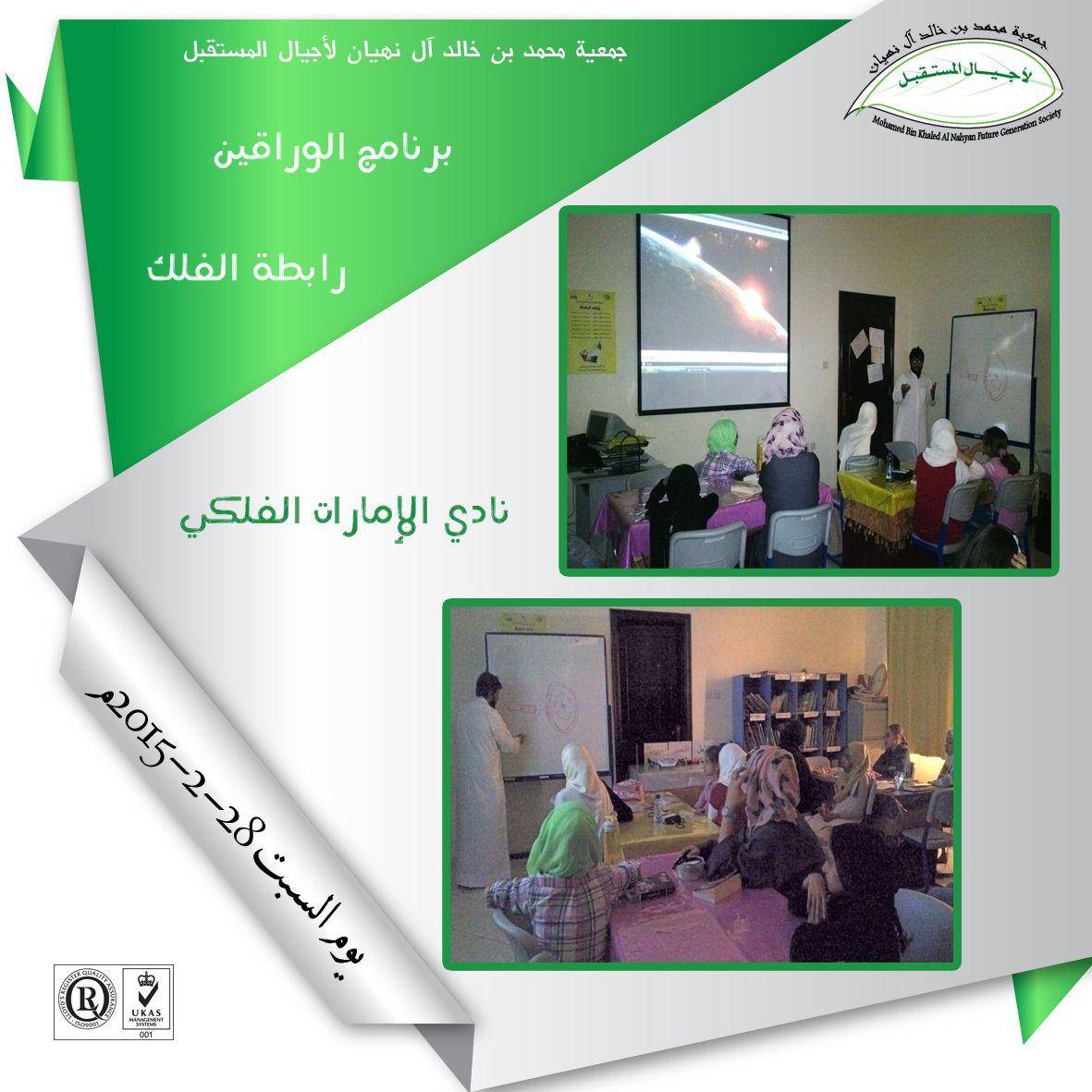 استمرت فعاليات برنامج الوراقين ضمن رابطة الفلك في جمعية محمد بن خالد آل نهيان لأجيال المستقبل يوم السبت الموافق 28 2 2015م Electronic Products Flatscreen Tv