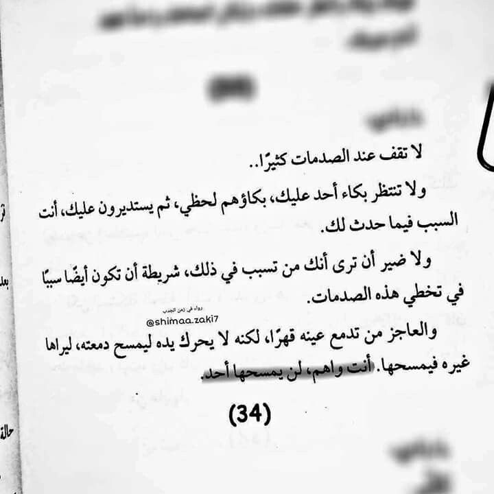 رواية رواء في زمن الجدب لـ وصال تقة عدسة شمياء زكي Cool Words Arabic Quotes Quotations